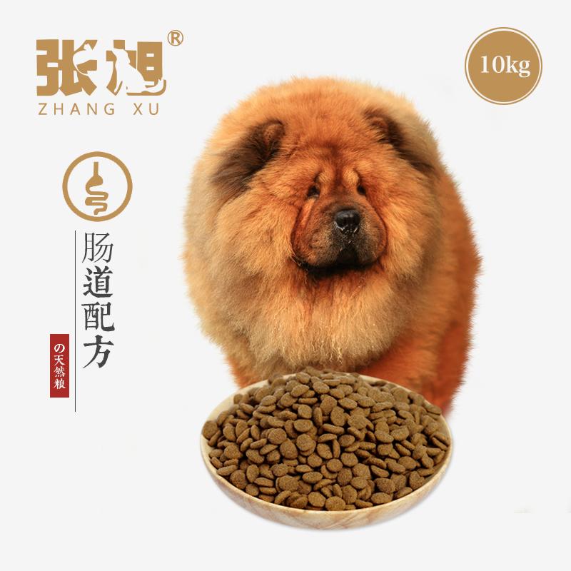 张旭天然粮狗粮肠道配方10kg 大包装 中小颗粒 全犬种通用