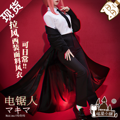 taobao agent Meow House Shop Chainsaw Man COS Clothes Macchima Early Chuan Autumn Pava Electric Times Cosplay Anime Costumes Men and Women