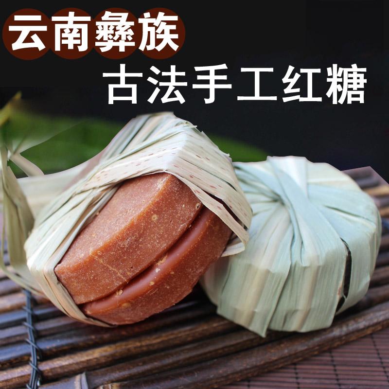 云南纯正手工竹园红糖块产妇月子女生娜允古方甘蔗古法黑糖经期