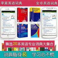 Оксфорд высокая Англо-китайское двойное решение 89 Коллинз Лонгман поколение 6 Кембридж android Apple English Электронные Слова классический APP