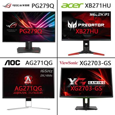 DIY电竞显示器,27/32寸显示器,2k/4k/165Hz/IPS/gsync