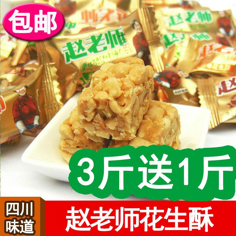 包邮四川特产赵老师花生酥原味500g克赵老师花生糖果零食3送1