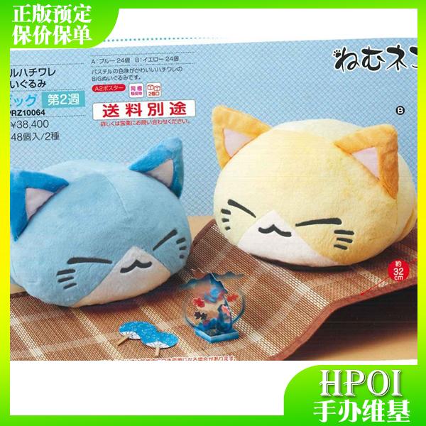 FuRyu 睡觉大头猫 系列01 毛绒玩偶 公仔 抱枕