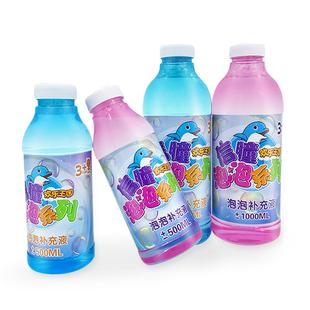 儿童吹泡泡补充水浓缩液填充剂