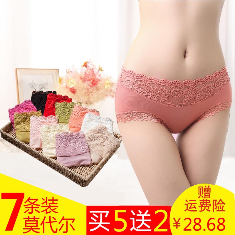 7条装 莫代尔中腰女士内裤女性感蕾丝纯棉竹炭纤