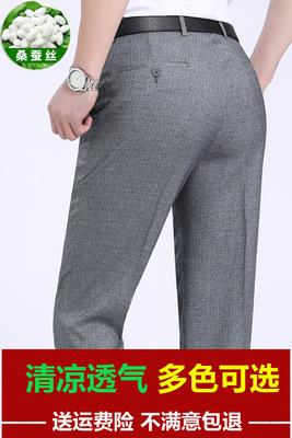 Mùa hè của nam giới ăn mặc phù hợp với quần trung niên cha lỏng thẳng len kinh doanh bình thường quần lụa phần mỏng Suit phù hợp