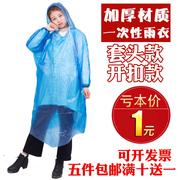 Dùng một lần áo mưa người lớn ngoài trời không thấm nước đệm trẻ em áo mưa di động poncho du lịch trôi bộ mưa quần