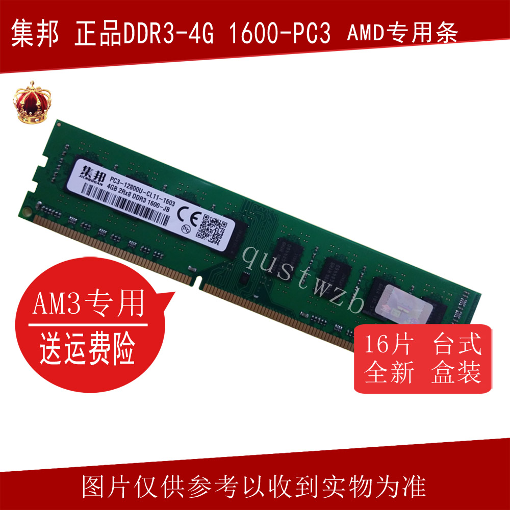 dramexchange genuine 4g 1600 ddr3 amd dedicated desktop memory compatible 2g dual-pass 8g