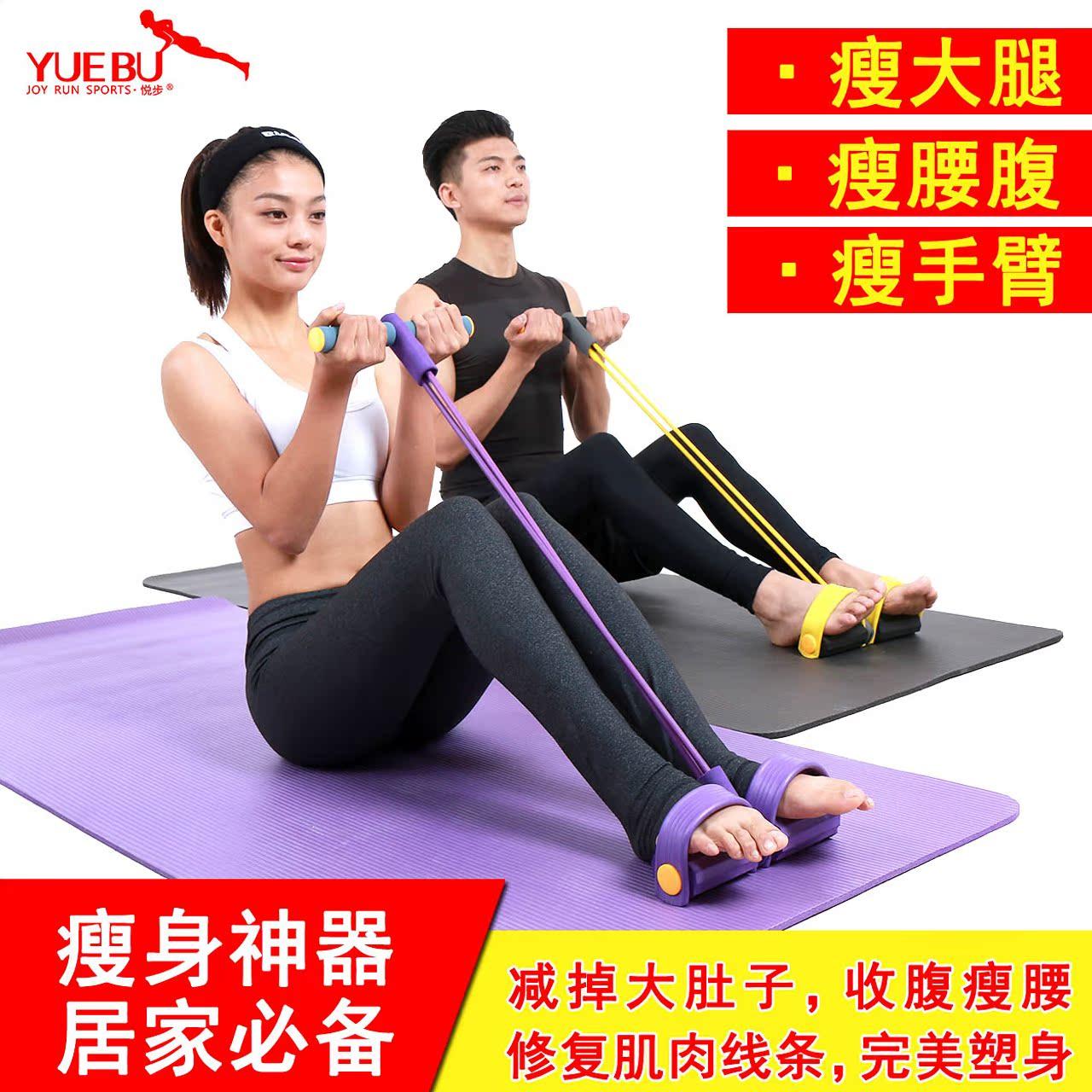 悦步仰卧起坐拉力器家用健身器材减肥减肚子瘦腰健腹脚蹬拉力器绳
