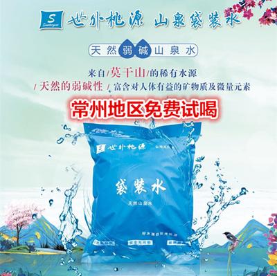 世外桃源袋装水,天然弱碱性好水