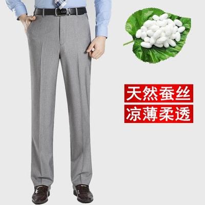 2018 mùa hè lụa nam quần phần mỏng trung niên kinh doanh bình thường phù hợp với quần từ nóng nhỏ giọt quần thẳng Suit phù hợp