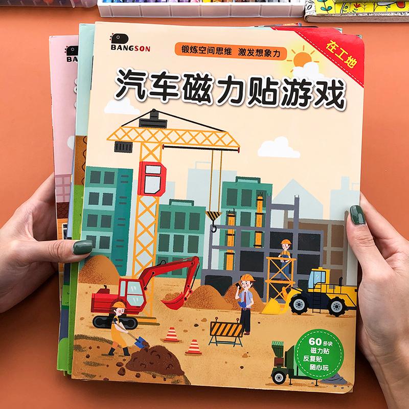 宝宝贴纸书2-3-4-5岁儿童3d立体反复粘贴纸磁力贴贴画书卡通玩具