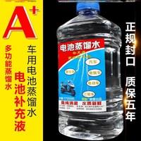 液包蓄电池电瓶补充液电池修复液通用12v蒸馏水电动车修补专用