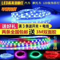 Ступать панель мотоцикл обновленная LED цвет свет группа водонепроницаемый цветная Флэш-гонки свет Электромобиль 12В вода мягкая свет полосатый