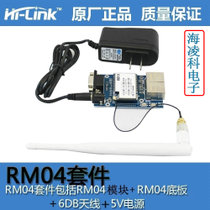 Industrial grade wifi  serial to Ethernet WIFI module of the intelligent HLK-RM04 control Home Furnishing hilintech