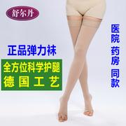 Đức thủ công mỹ nghệ Shuledan vớ đàn hồi chính hãng cấp hai cấp ba cấp nam giới và phụ nữ xà cạp set phụ nữ mang thai y tá stovepipe vớ