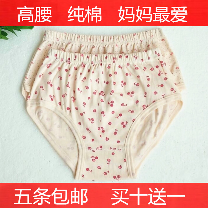 5 túi bông trung niên đồ lót của phụ nữ cotton tóm tắt lỏng eo cao quần mẹ cộng với phân bón XL