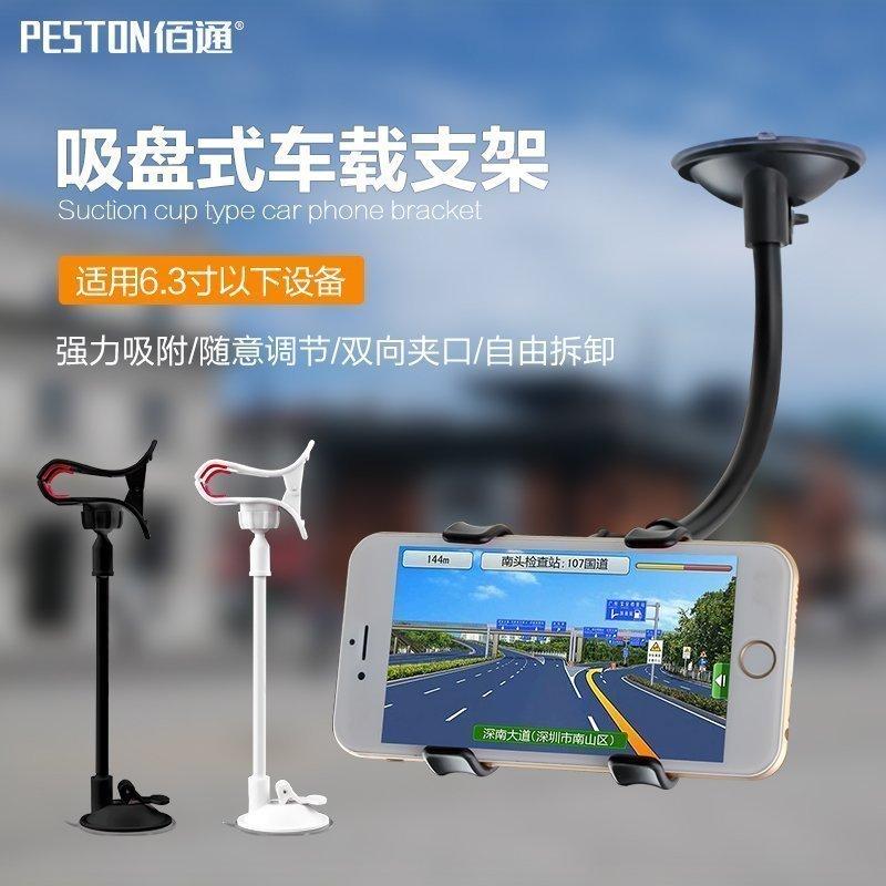 Coll 通 吸盘 式 车 手机 支架 đôi collet phổ đa chức năng chuyển hướng điện thoại di động ghế phụ kiện xe hơi