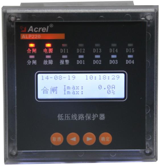 安科瑞直销ALP220-400/M 智能低压线路保护 RS485通讯 模拟量输出