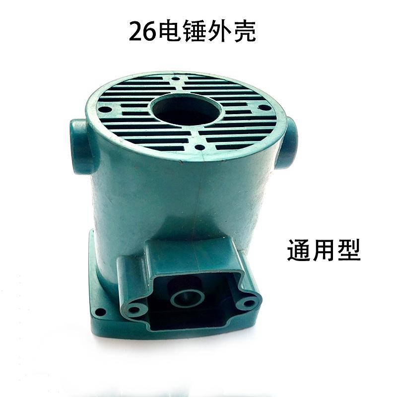 22 26 búa điện động cơ phụ tùng búa điện phổ quát vỏ stator vỏ nhựa vỏ công cụ điện phụ kiện