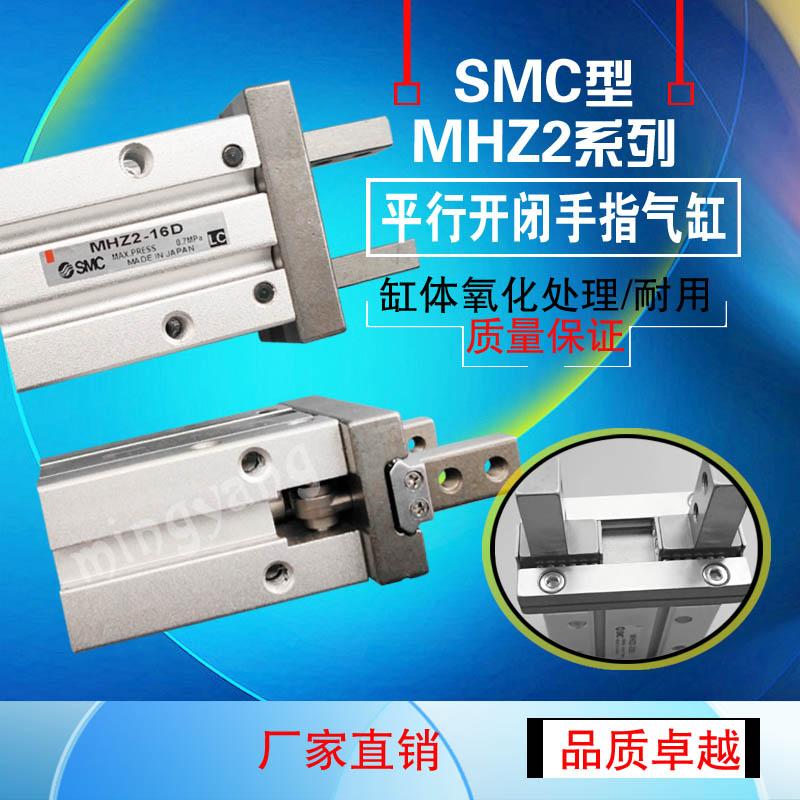 SMC平等开闭手指气缸MHZL2-10D MHZ2-6D 16 20D 25D 32D 40 20S C