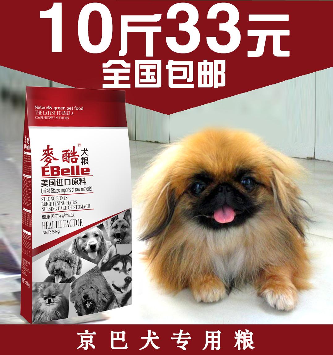 Chó Bắc kinh chó món ăn đặc sản 5kg10 kg Adult Chó Thực phẩm nuôi con chó con chó tự nhiên mặt hàng chủ lực thực phẩm tử quốc gia