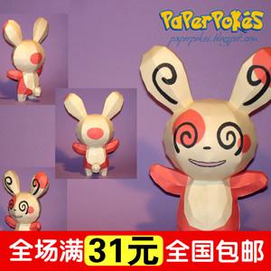 Pokemon lơ lửng giấy mô hình phim hoạt hình giấy đồ chơi vật nuôi elf giấy mô hình 3d ba chiều câu đố