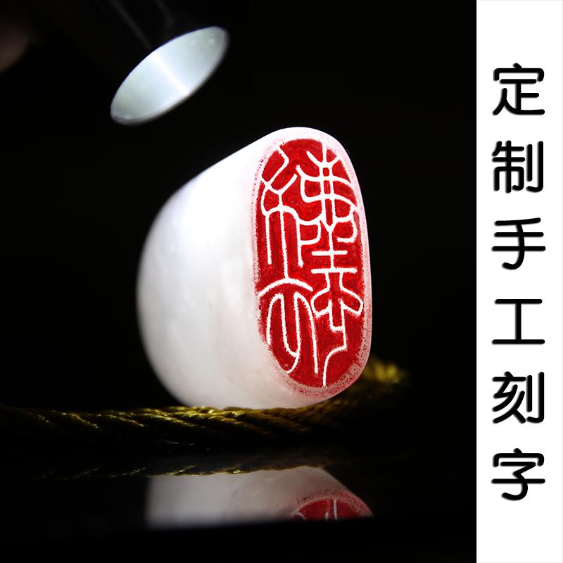 Chương sinh viên với in tùy chỉnh con dấu Jinshi khắc handmade Trung Quốc phong cách tinh khiết handmade quảng trường quà tặng tài khoản nam giới và phụ nữ