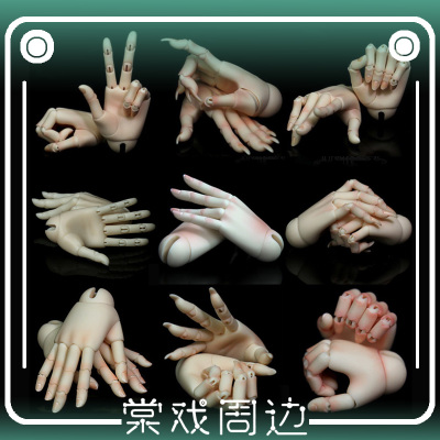 taobao agent 【Tang Opera BJD】6 points 4 points 3 points Uncle's jointed hands【Humanoid legend】LUTS/IOS Wall White LM