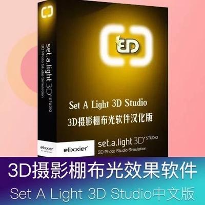 【S405】室内摄影棚3D布光模拟Set A Light 3D Studio2.0汉化版WIN/MAC