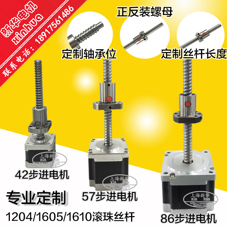 4 46]cheap purchase Integrated 425786 Ball Screw Stepping Motor
