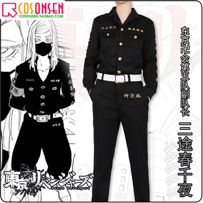 taobao agent Cosonsen tokyo avengers cos special attack team uniform fifth team deputy captain three way spring thousand night cosplay costume
