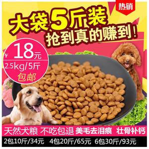 Số lượng lớn thức ăn cho chó 5 kg 2.5kg chó con trưởng thành 10 con chó nhỏ vừa lớn 40 bông Jin Mao De Mu nói chung