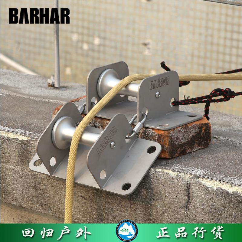BARHAR岜哈 繩索保護器 多角度滾軸高效墻角保護城市戶外消防救援