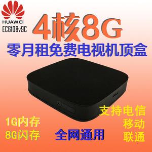 Huawei Yue box 6108V9C full Netcom home home HD player 4K TV top box crack phiên bản