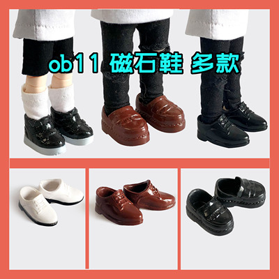 taobao agent ob11 ddf piccodo body9 body with baby shoes, magnet shoes, board shoes, sports shoes, leather shoes, uniform shoes