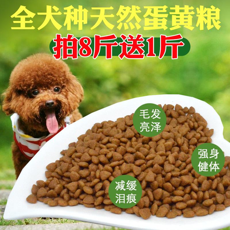 Thức ăn cho chó số lượng lớn tự nhiên pet lòng đỏ trứng thịt bò hương vị teddy vàng tóc vào puppies thực phẩm 500 gam để xé dấu 5 kg