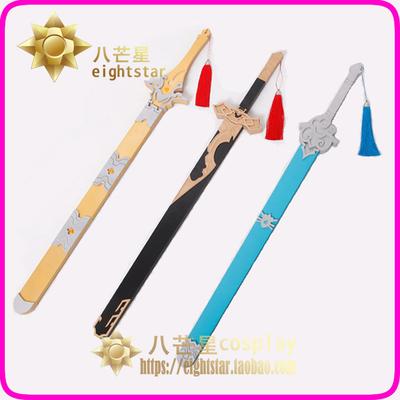 taobao agent 【Eight-pointed star】Mo Dao Wei Wuxian Patriarch Lan Wangji Jin Ling Xue Yang Disaster Reduction Sword COS Props