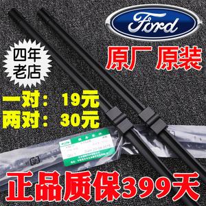 Ford cổ điển mới Fox gạt nước Carnival Fu Ruisi cánh Bo thắng lưỡi gươm lưỡi không xương gốc nhà máy ban đầu