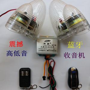Xe máy âm thanh báo động mp3 báo động bằng giọng nói âm thanh cao và thấp với đài phát thanh Bluetooth không thấm nước chính hãng sẽ được 包邮