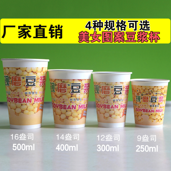250/300/400/ml disposable grinding soy milk with lid paper cup thickening  packaging cup 1000 Pack wholesale
