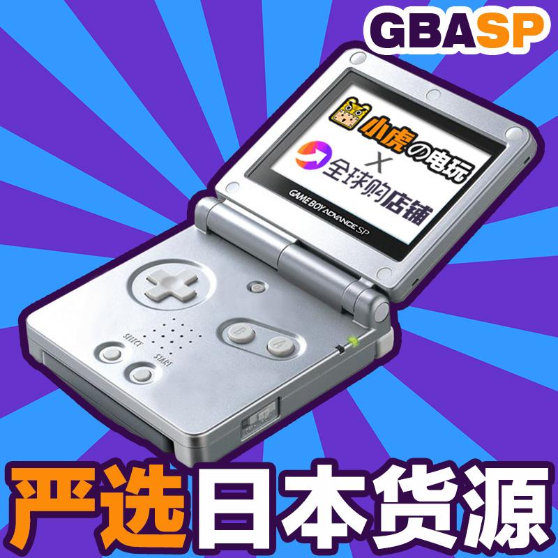 Trung Cổ Nintendo Nhật Bản phiên bản của GBA sử dụng SP trò chơi máy GBASP gốc game console cầm tay GAMEBOY