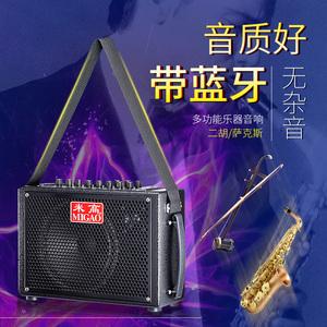 Mét loa cao MG831A đàn nhị chơi saxophone guitar túi sạc âm thanh xách tay cụ đệm