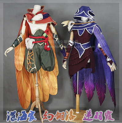 42agent Deep sea home] [] League of Legends against the feathers of the illusion of the 翎 洛 COS clothing full version page - Taobao
