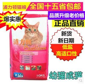 Tự nhiên Pu Li Dun Salmon + Cá ngừ Cá biển sâu Hương vị Cát Thực phẩm 10kg vào Cat Cat Food Cat Thức ăn chính