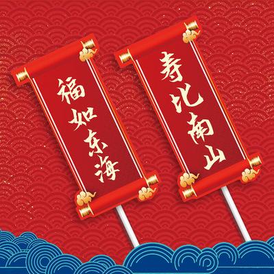 福如东海寿比南山对联祝寿插牌插件