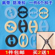 Áo ngực trượt khóa dây đeo vai đồ lót khóa mở rộng khóa áo ngực trượt khóa một mảnh 6 nút