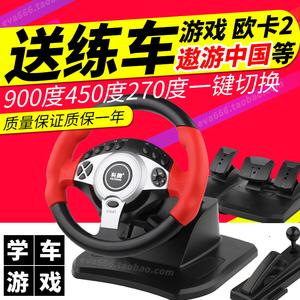 Kraton 900 độ trò chơi đua tay lái máy tính học tập xe ô tô mô phỏng lái xe lái xe trò chơi máy Ouka 2