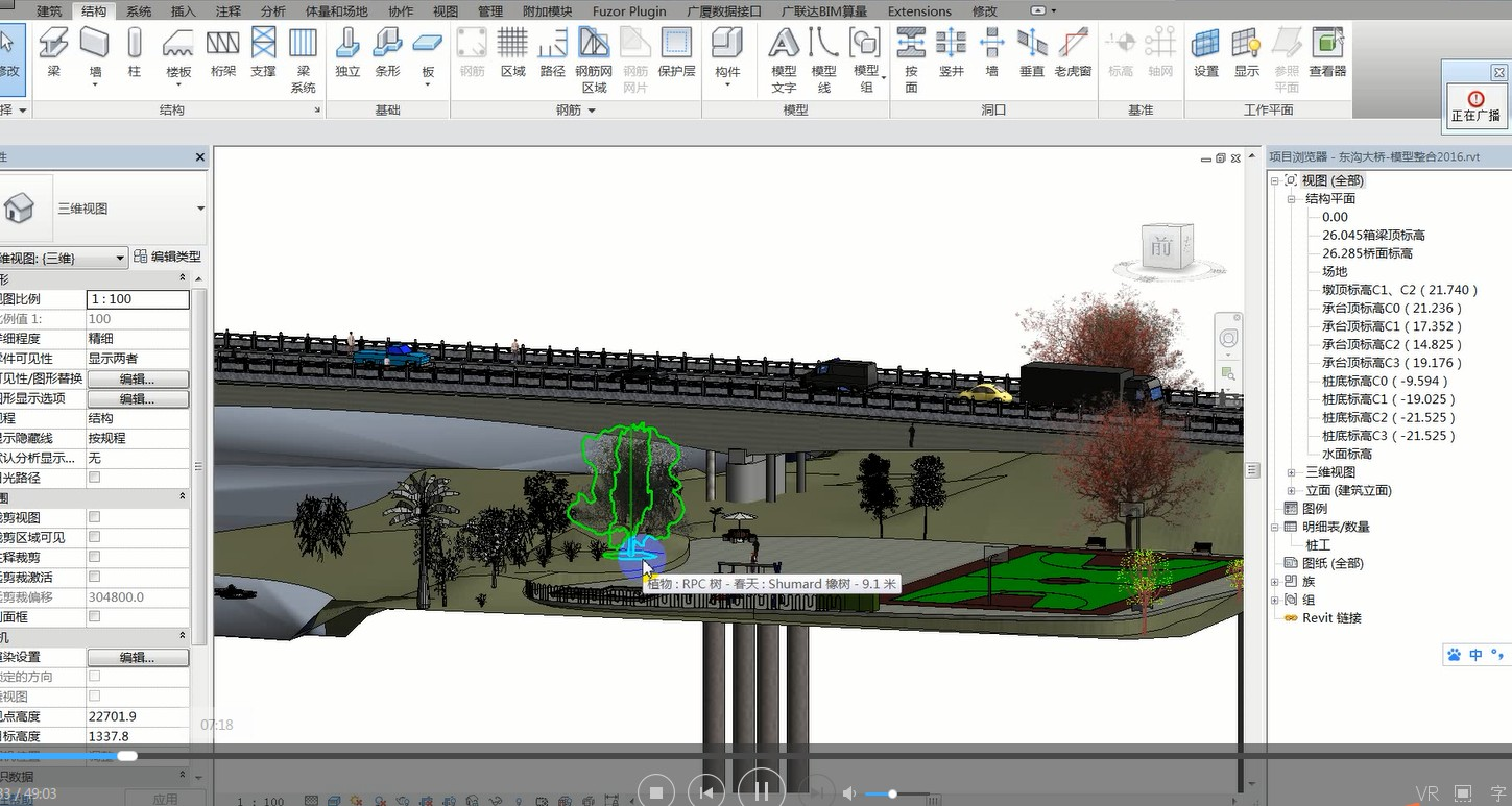 道路桥梁(BIM)Revit/Navisworks /civil3d建模