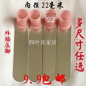Thép không gỉ muỗi net phụ kiện khung đường kính 16 19 22 mmPVC độ bền cao chân vịt nhựa 25 32 sắt ép chân